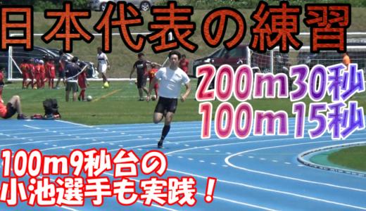 100m9秒台小池選手も実践!スローペーススプリントについて解説