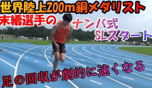 世界陸上200m銅メダリスト末續慎吾選手のナンバ走りを実演解説