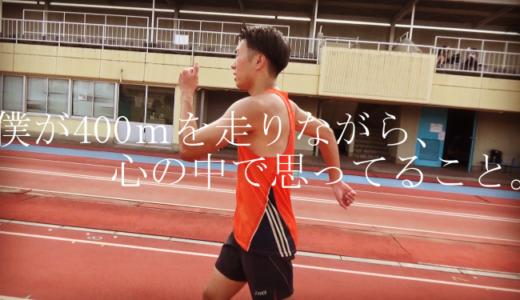 陸上400m【気持ちとメンタル】