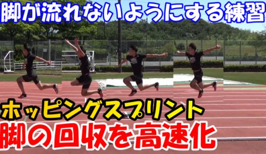 足が速くなる練習ホッピングで回収スピードを高速化