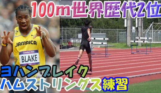 100m9秒台ヨハンブレイクのバック走トレーニングを解説