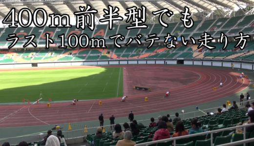 【陸上400m】ラスト100mでバテない前半型の走り方