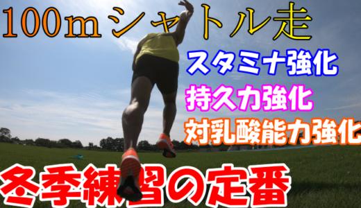 【シャトル走】陸上400mおすすめの冬季練習