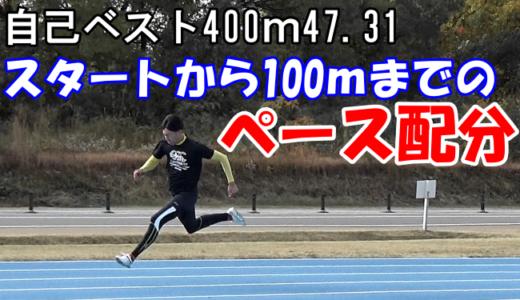 【陸上400mペース配分】スタートから100mまでの走り方
