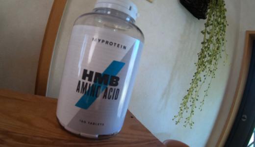 【マイプロテイン】HMBおすすめの飲み方と効果
