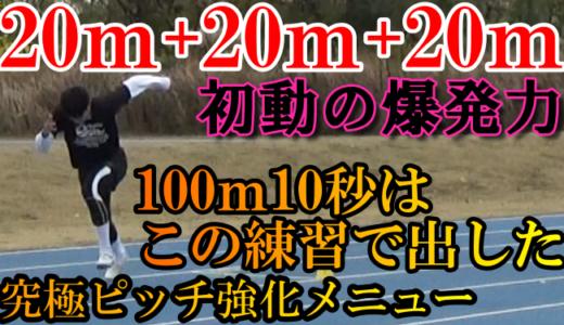 【陸上400m】冬季練習オススメのトップスピードを上げるメニュー