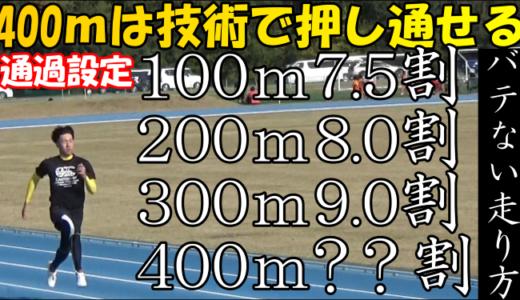 【陸上400mペース配分】ラスト100mでバテない走り方