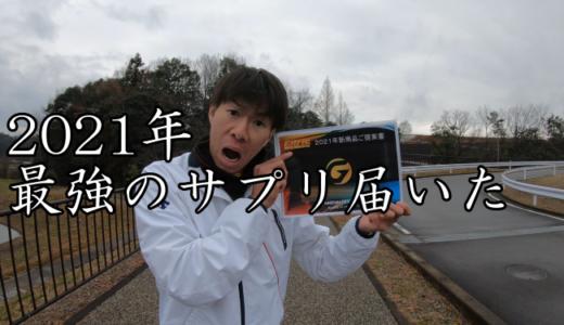 【酸素水】メダリストジャパンからヤバいサプリが送られてきた!