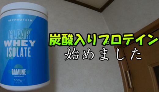 【クリアホエイアイソレート】炭酸入りのプロテインをレビュー