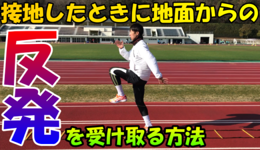 走っているときに脚が後ろに流れるのを防止する練習メニュー