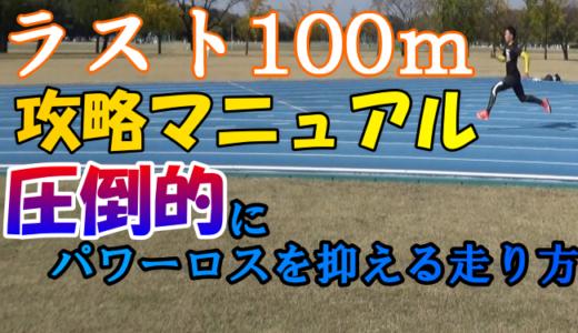 【400mラスト攻略方法】ギャザーでパワーロスのない重心移動