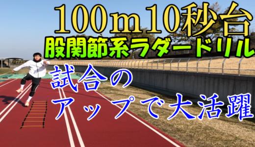 陸上100m10秒台のラダーで股関節の可動域を広げる方法