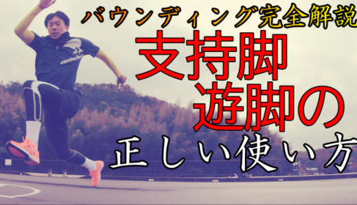 【バウンディング完全解説】短距離選手のためのスイング動作を学ぼう