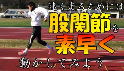 陸上短距離選手必見!!速く走るコツが分かる股関節ドリル
