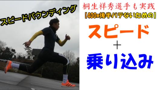 【陸上400m後半バテないコツ】桐生祥秀選手も実践!スピードバウンディング