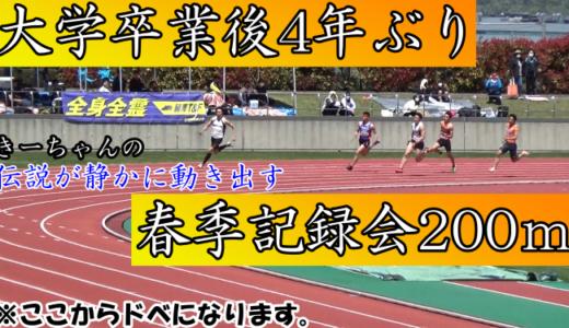 大学卒業後4年ぶりのレース!岐阜県春季記録会200mに出場してみた!