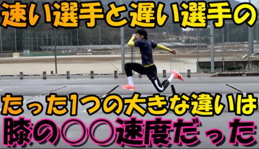 走るのが速い選手と遅い選手の違いは膝の反射速度だった