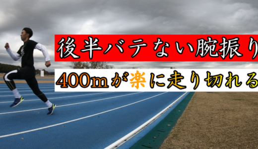 【陸上400m腕振り】後半バテないための走り方