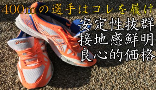 【400mおすすめランニングシューズ】アシックスのヒートレーサーをレビュー