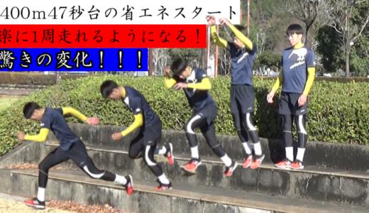 【400mスタートの走り方】疲れないで加速する練習方法