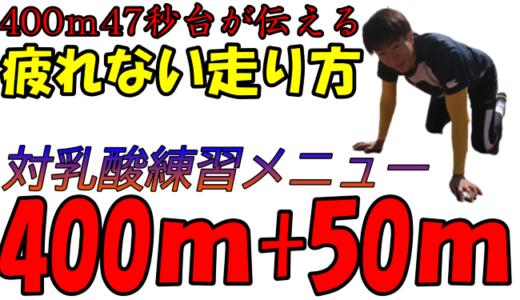 【400m疲れない走り方】対乳酸能力を高める練習メニュー