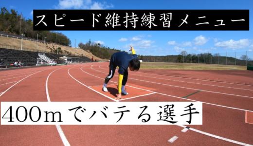 【陸上400mバテる選手】ウェーブ走でスピードを維持する練習メニュー