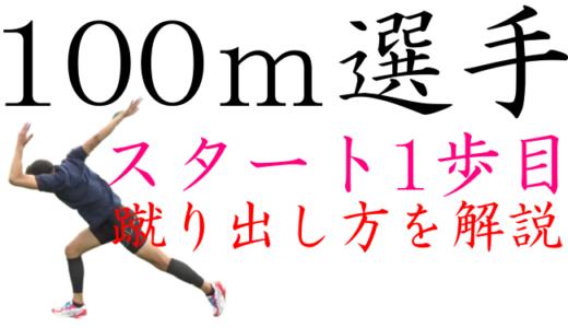 【陸上100m】スタートの走り方