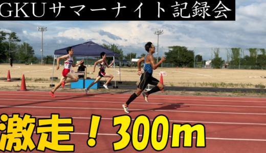 【陸上300m走り方】ラスト100mでバテないためのコツを解説