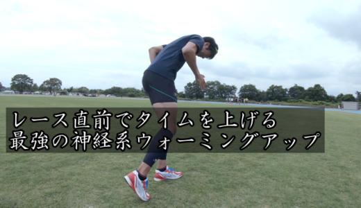 【陸上100m試合レース直前】神経系のウォーミングアップでスムーズなスタートを解説