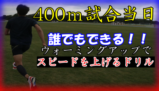 【陸上400mウォーミングアップ】試合当日にやってほしいスピード練習3選