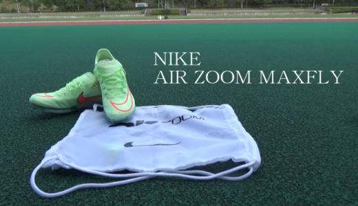 【NIKE新色エアズームマックスフライ】走りやすさとサイズ感を徹底レビュー