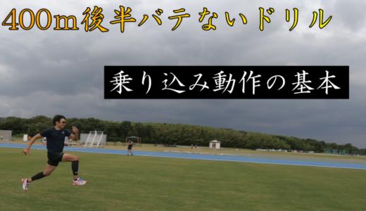 【陸上400m後半バテない】短距離走乗り込み動作の基本ギャロップドリル